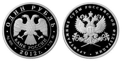 Россия 1 рубль 2012 ММД Система арбитражных судов Российской Федерации