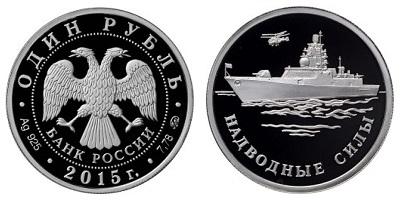 Россия 1 рубль 2015 ММД Вооруженные Силы - Надводные силы Военно-морского флота - Современный военный корабль