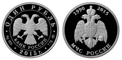 Россия 1 рубль 2015 ММД МЧС России