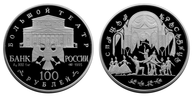 Россия 100 рублей 1995 ЛМД Большой театр – Балет Спящая красавица