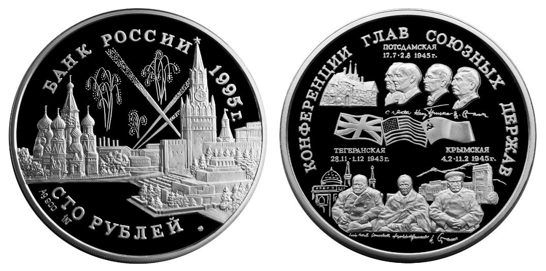 Россия 100 рублей 1995 ММД 50 лет Победы - Конференции глав союзных держав