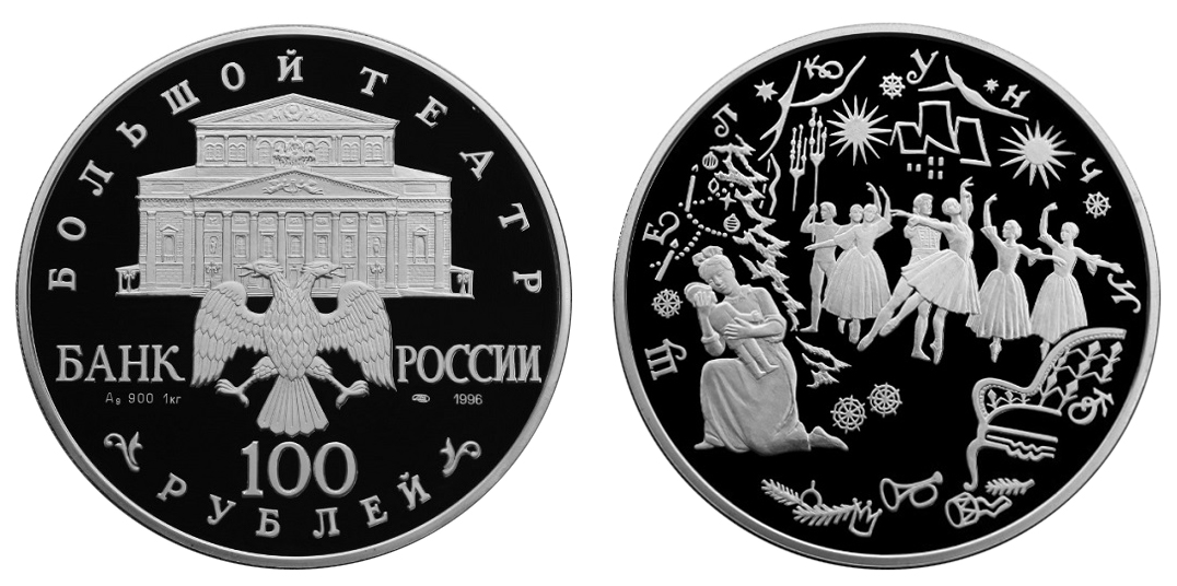 Россия 100 рублей 1996 ЛМД Большой театр – Балет Щелкунчик