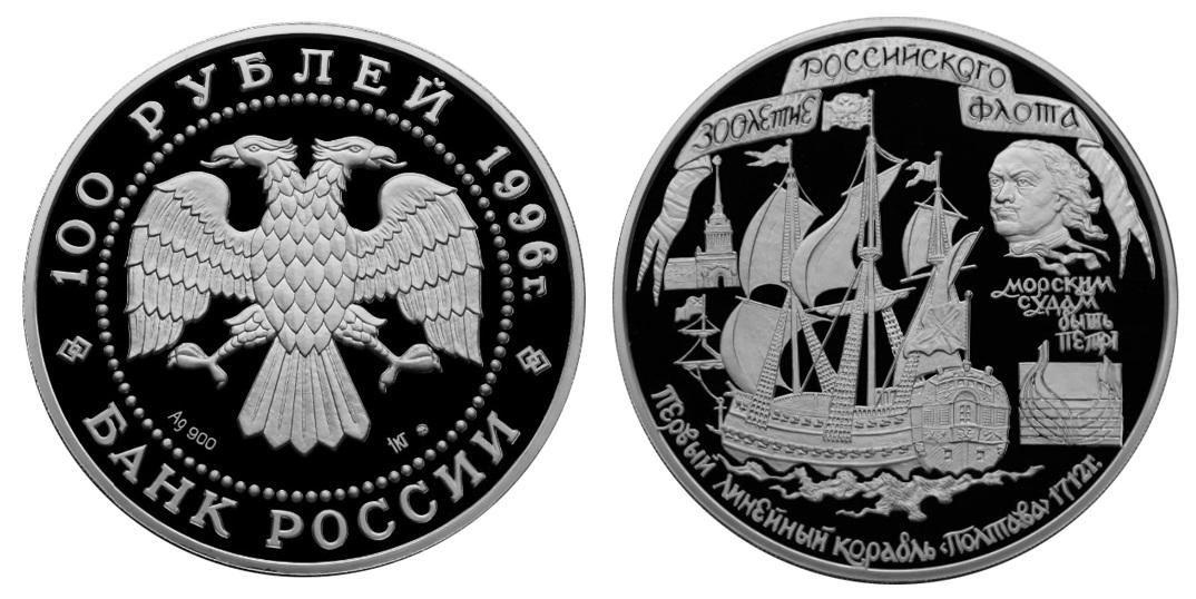 Россия 100 рублей 1996 ММД 300 лет Российского флота – Первый линейный корабль Полтава 1712 г.