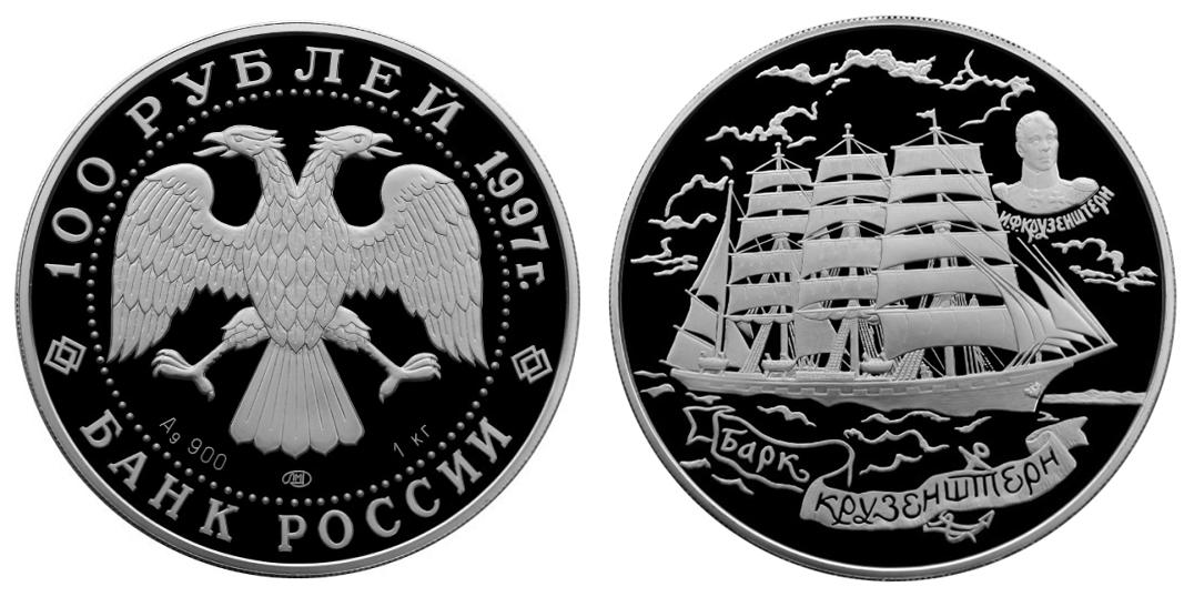 Россия 100 рублей 1997 ЛМД Барк Крузенштерн