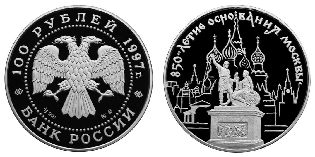 Россия 100 рублей 1997 ММД 850 лет основания Москвы