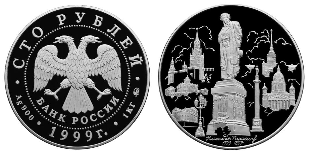 Россия 100 рублей 1999 ММД 200 лет со дня рождения А. С. Пушкина