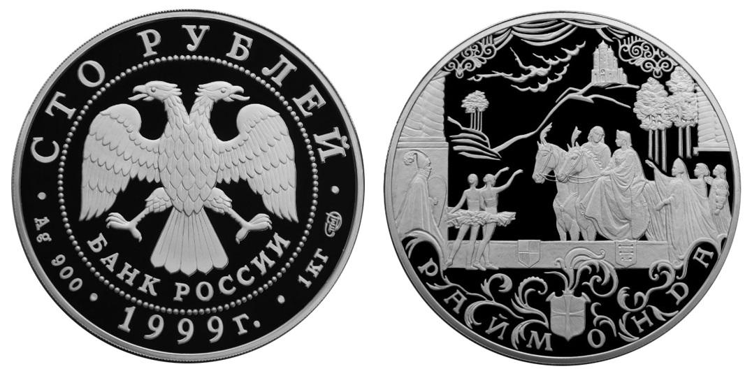 Россия 100 рублей 1999 СПМД Балет Раймонда
