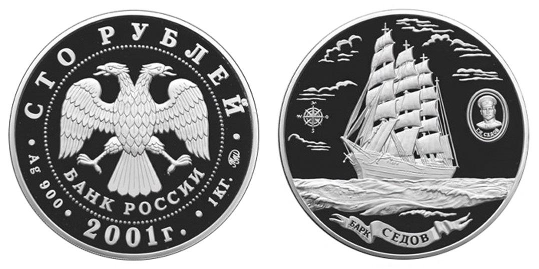 Россия 100 рублей 2000 ММД Барк Седов