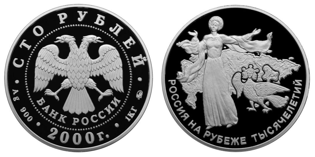 Россия 100 рублей 2000 ММД Россия на рубеже тысячелетий - Становление государственности