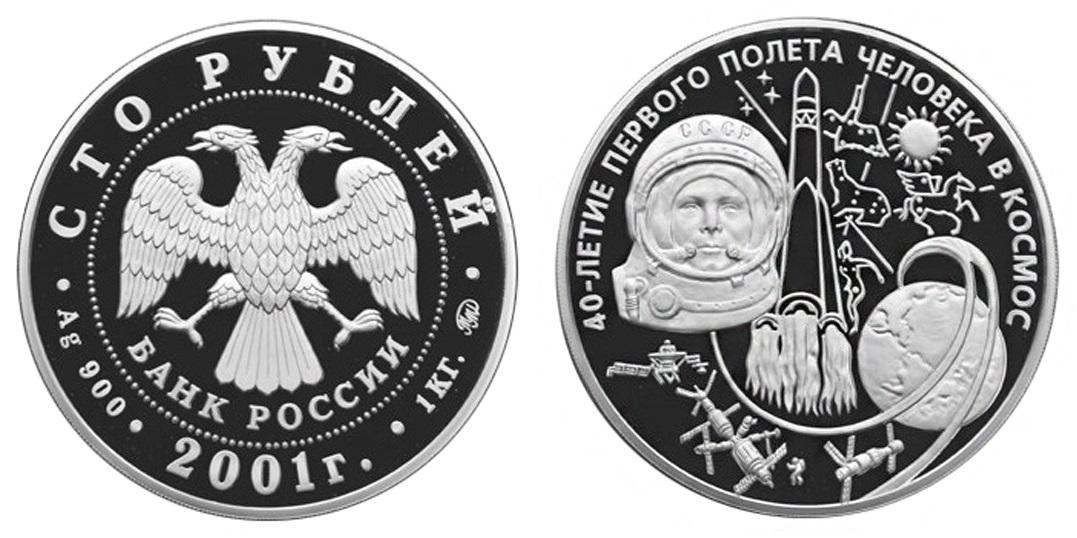 Россия 100 рублей 2000 ММД 40 лет первого полёта человека в космос - Ю. А. Гагарин