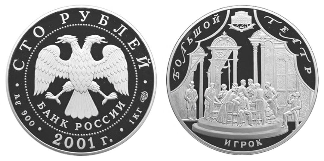 Россия 100 рублей 2000 СПМД 225 лет Большому театру – Опера Игрок