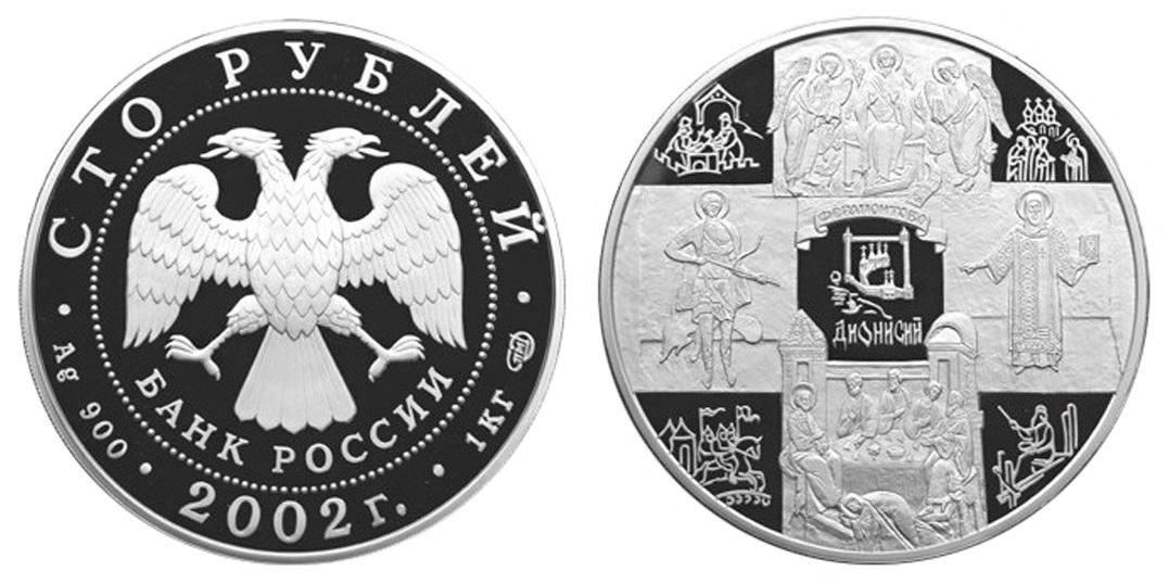 Россия 100 рублей 2002 СПМД Дионисий - Ферапонтов монастырь