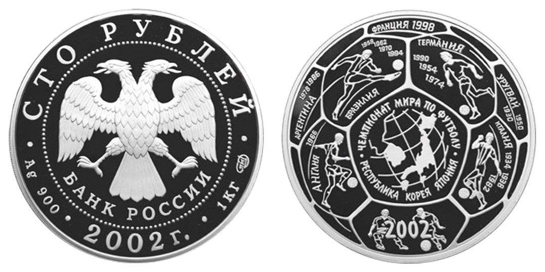 Россия 100 рублей 2002 СПМД Чемпионат мира по футболу в Корее и Японии