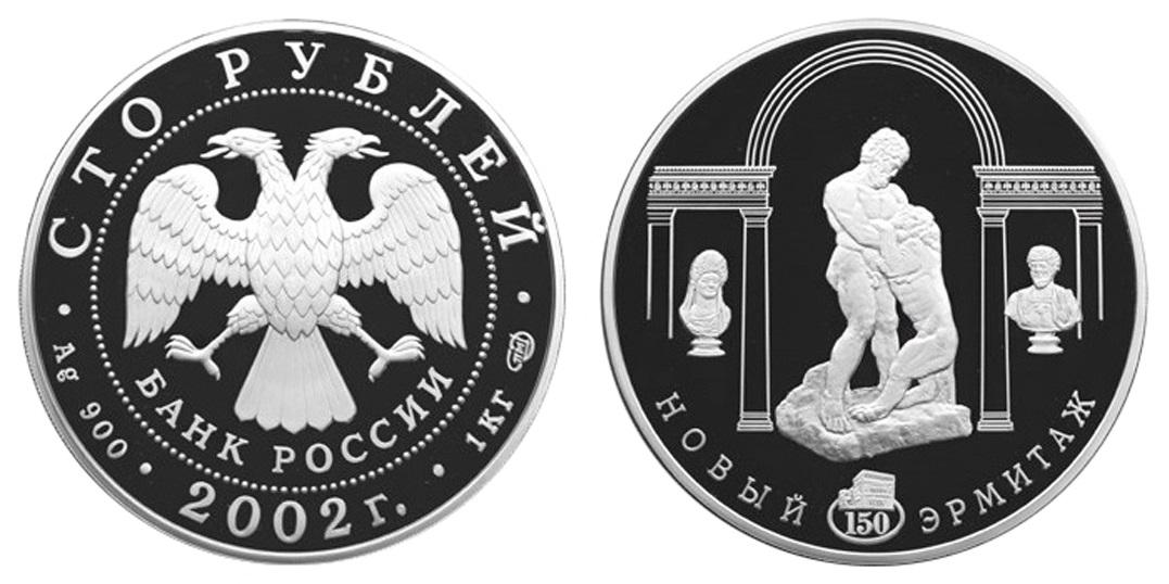 Россия 100 рублей 2002 СПМД 150 лет Новому Эрмитажу – Геракл, борющийся со львом
