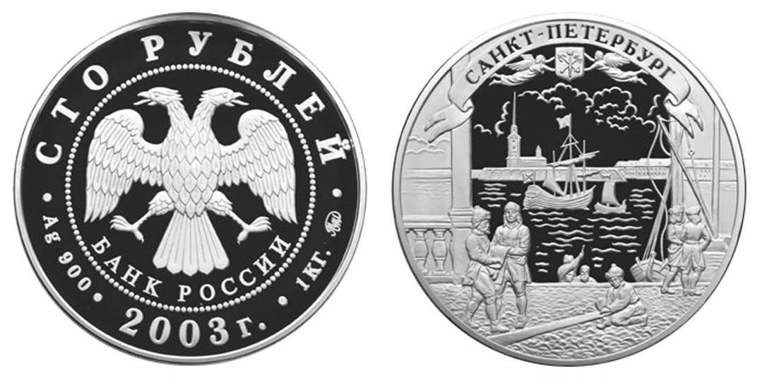 Россия 100 рублей 2003 ММД 300 лет основания Санкт-Петербурга