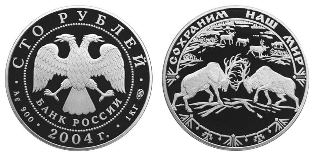 Россия 100 рублей 2004 СПМД Сохраним наш мир - Северный олень