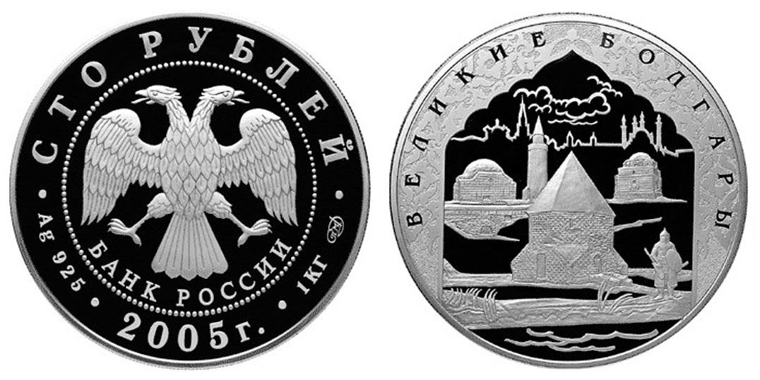 Россия 100 рублей 2005 СПМД 1000 лет основания Казани – Великие Болгары