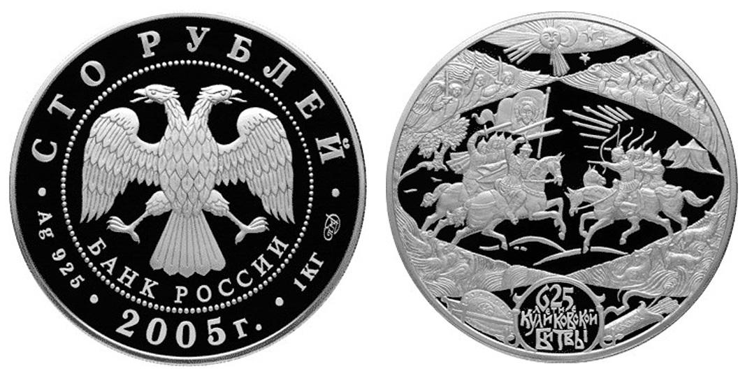 Россия 100 рублей 2005 СПМД 625 лет Куликовской битвы