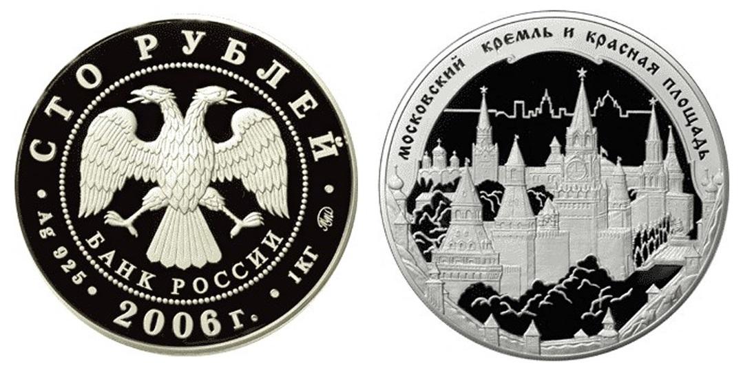Россия 100 рублей 2006 ММД Московский Кремль и Красная площадь