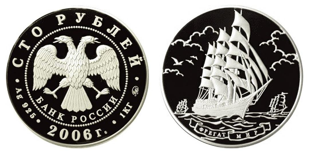 Россия 100 рублей 2006 ММД Фрегат Мир
