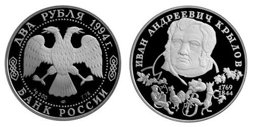 Россия 2 рубля 1994 ЛМД 225 лет со дня рождения И. А. Крылова