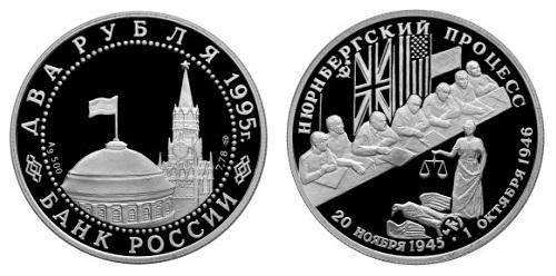 Россия 2 рубля 1995 ЛМД 50 лет Нюрнбергскому процессу