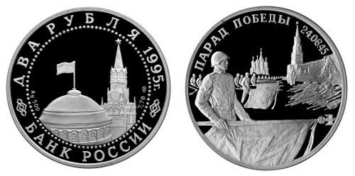 Россия 2 рубля 1995 ЛМД 50 лет Парада Победы в Москве - Флаги у Кремлёвской стены