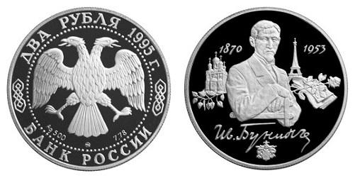 Россия 2 рубля 1995 ММД 125 лет со дня рождения И. А. Бунина