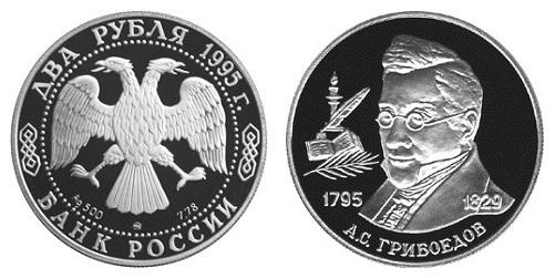 Россия 2 рубля 1995 ММД 200 лет со дня рождения А. С. Грибоедова