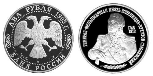 Россия 2 рубля 1995 ММД 250 лет со дня рождения М. И. Кутузова