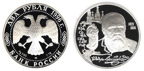 Россия 2 рубля 1996 ЛМД 175 лет со дня рождения Ф. М. Достоевского