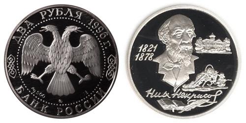 Россия 2 рубля 1996 ММД 175 лет со дня рождения Н. А. Некрасова