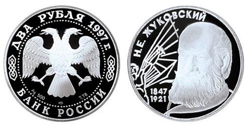 Россия 2 рубля 1997 ЛМД 150 лет со дня рождения Н. Е. Жуковского