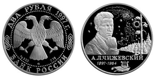Россия 2 рубля 1997 ММД 100 лет со дня рождения А. Л. Чижевского