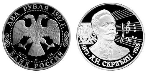 Россия 2 рубля 1997 ММД 125 лет со дня рождения А. Н. Скрябина