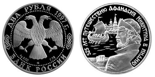 Россия 2 рубля 1997 ММД 525 лет путешествию Афанасия Никитина в Индию - Ладья