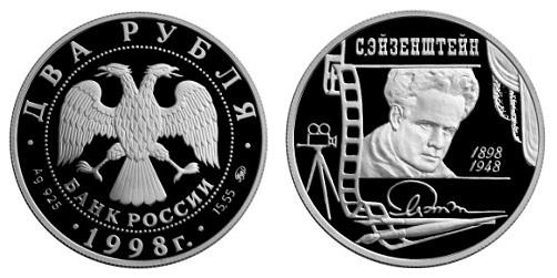 Россия 2 рубля 1998 ММД 100 лет со дня рождения С. М. Эйзенштейна - Кинокамера