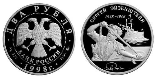Россия 2 рубля 1998 ММД 100 лет со дня рождения С. М. Эйзенштейна – Броненосец Потёмкин