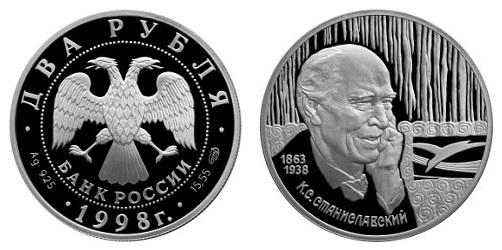 Россия 2 рубля 1998 СПМД 135 лет со дня рождения К. С. Станиславского - Портрет
