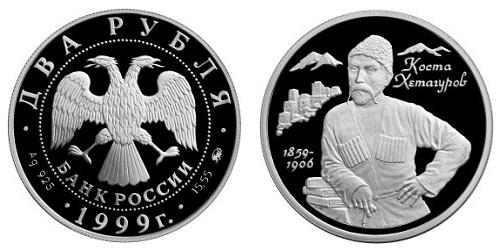 Россия 2 рубля 1999 ММД 140 лет со дня рождения К. Л. Хетагурова