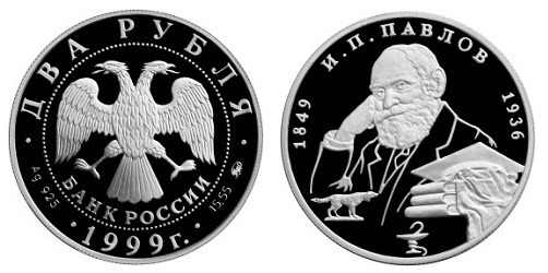 Россия 2 рубля 1999 ММД 150 лет со дня рождения И. П. Павлова (без очков)