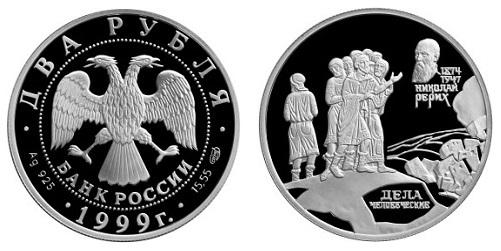 Россия 2 рубля 1999 СПМД 125 лет со дня рождения Н. К. Рериха – Дела человеческие