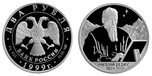 Россия 2 рубля 1999 СПМД 125 лет со дня рождения Н. К. Рериха – Портрет на фоне гор