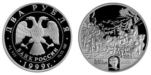Россия 2 рубля 1999 СПМД 200 лет со дня рождения К. П. Брюллова – Последний день Помпеи