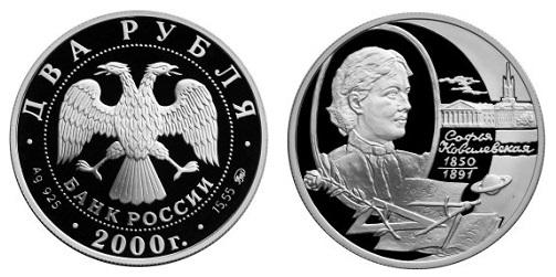 Россия 2 рубля 2000 ММД 150 лет со дня рождения С. В. Ковалевской