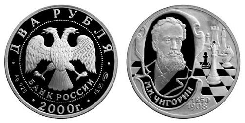 Россия 2 рубля 2000 СПМД 150 лет со дня рождения М. И. Чигорина