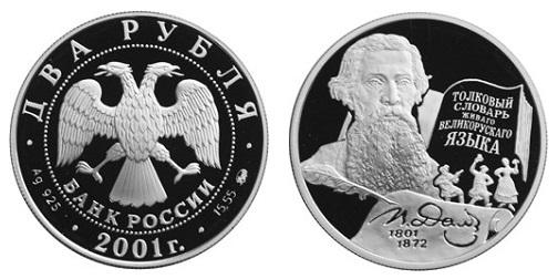 Россия 2 рубля 2001 ММД 200 лет со дня рождения В. И. Даля