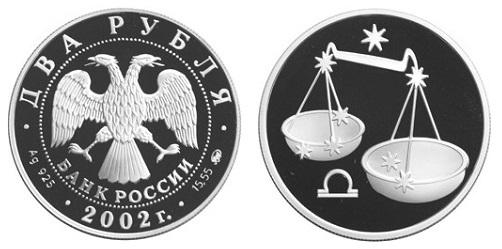 Россия 2 рубля 2002 ММД Знаки зодиака - Весы