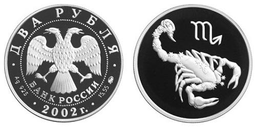 Россия 2 рубля 2002 ММД Знаки зодиака - Скорпион