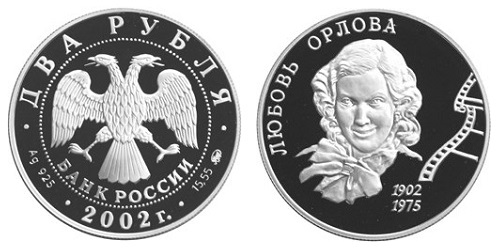 Россия 2 рубля 2002 ММД 100 лет со дня рождения Л. П. Орловой